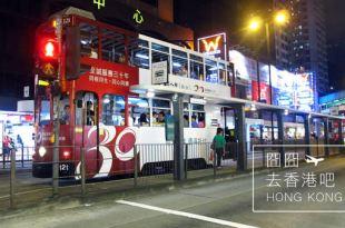 [LIVE] 2014囧囧,去香港吧! Day01