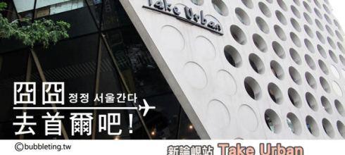 [美食] 首爾,Take Urban,麵包吃到飽的smile time