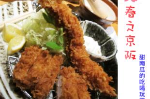 [美食] 京都,名代豬排,咖滋咖茲的美妙聲音