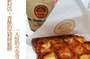 [韓國] 首爾,Waffle bant,香酥的比利時鬆餅,一人份的小享受