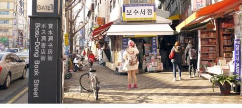 [韓國] 釜山,寶水洞舊書街,RM拍攝場景,在書香中飲杯茶吧!