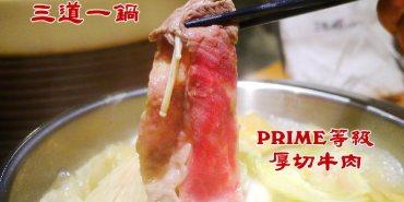<台中˙試吃> 三道一鍋日式涮涮鍋, Prime等級的厚切牛肉口感就是不一樣!