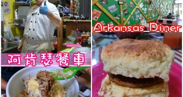 ▌高雄左營美食 ▌阿肯瑟餐車Arkansas Diner(近大順好事多)。比思吉早午餐。正宗美國南方風味