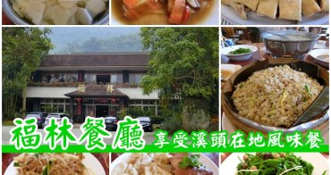 ▌南投鹿谷美食 ▌福林餐廳。享受溪頭在地風味餐。平價合菜餐廳
