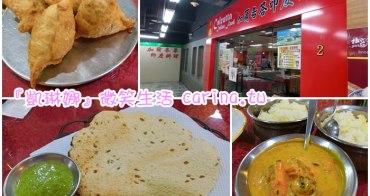 ▌台北萬華美食 ▌加爾各答印度料理。異國特色濃郁咖哩。在台英國朋友推薦
