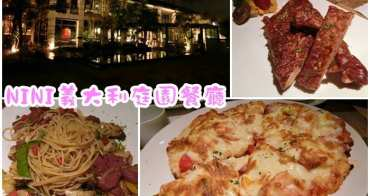 ▌桃園蘆竹美食 ▌NINI尼尼義大利庭院餐廳。超大份量義式餐點