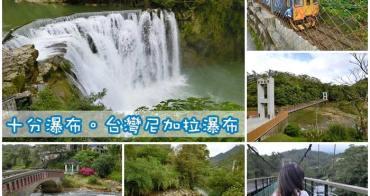 ▌新北平溪景點 ▌平溪十分一日遊。十分瀑布。『台灣尼加拉瀑布』台灣最大簾幕式瀑布