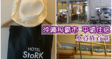▌日本沖繩住宿 ▌國際通住宿Hotel StoRK。麻雀雖小五臟俱全的商業旅館