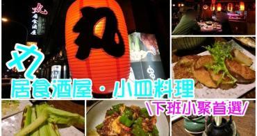 ▌桃園美食 ▌丸 居食酒屋 小皿料理。平價日式烤物/炸物。下班聚會姐妹淘談心首選