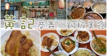 ▌台北中山美食 ▌黃記魯肉飯。晴光市場巷弄內の銅板美食。近捷運中山國小站