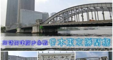 ▌日本東京景點 ▌勝鬨橋。烏龍派出所 尋找兩津勘吉。打開吧!!象徵友誼的橋梁