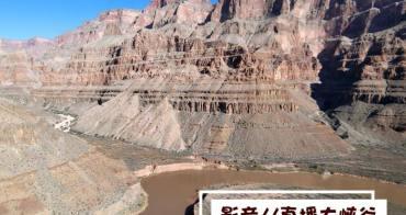 影音 超震撼!!! 搭乘直升機遊大峽谷及科羅拉多河。人生必玩行程之一