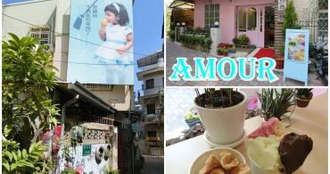 ▌台南中西美食 ▌Amour愛慕冰淇淋。孔廟商圈水果冰淇淋。義式手工冰淇淋
