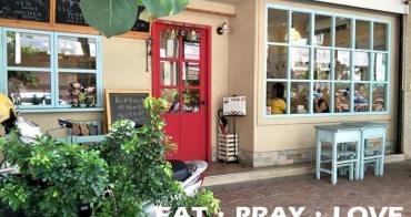 高雄鼓山美食|『依貝拉EAT‧PRAY‧LOVE』隱藏在巷弄內的鄉村風早午餐