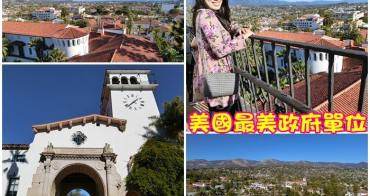美西自駕景點 加州一號公路『Santa Babara County Courthouse聖塔芭芭拉法院』遠眺市景最佳至高點