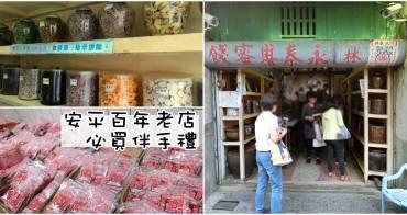 ▌台南安平美食 ▌『林永泰興蜜餞行』安平老街內必買伴手禮老店