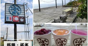 屏東枋山景點 墾丁好熱『好樂 ‧ 杯冰』屏鵝公路上無敵海景咖啡廳