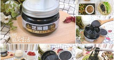 ▌宅配美食 ▌純天然現磨現榨『芝福鄉黑芝麻醬』低溫烘焙保留更多營養