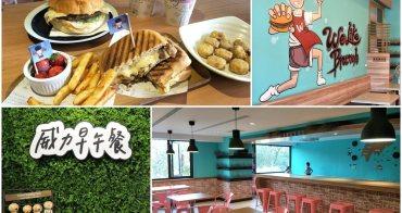 ▌高雄三民美食 ▌隱身河堤社區『威力早午餐』假日排隊早午餐名店