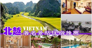 ▌北越住宿推薦 ▌越南住宿全攻略。省錢入住觀光區星級飯店