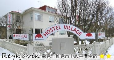 ▌冰島住宿 ▌雷克雅維克市區平價住宿『Reykjavik Hostel Village』 近哈格陵姆教堂