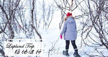 瑞典阿比斯庫景點|跟著『Lapland Trip北極秘境極光之旅』挑戰Björkliden Fjällby極地健行