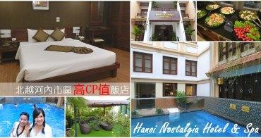 北越河內住宿|『河內懷舊Spa飯店(Hanoi Nostalgia Hotel & Spa)』近古街夜市/還劍湖/聖約瑟夫天主堂