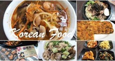 台北萬華美食|『韓菜100』西門町平價家常韓式料理。必點山東炒碼麵/山東燒雞(近捷運西門站)