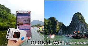 越南旅遊WIFI網路租借|『GLOBAL WiFi』越南行動網路4G 700MB/日。每日最低$199(內文有讀者8折+寄件免運優惠代碼)
