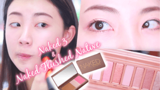 日常眼妝這樣化😊一起玩玩Urban Decay Naked眼影盤&修容盤吧!|Urban Decay Naked3 & Naked Flushed Native