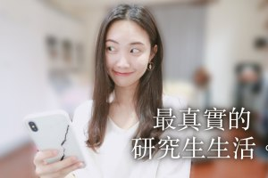 我最真實的研究生生活|My Real Life As A Grad Student