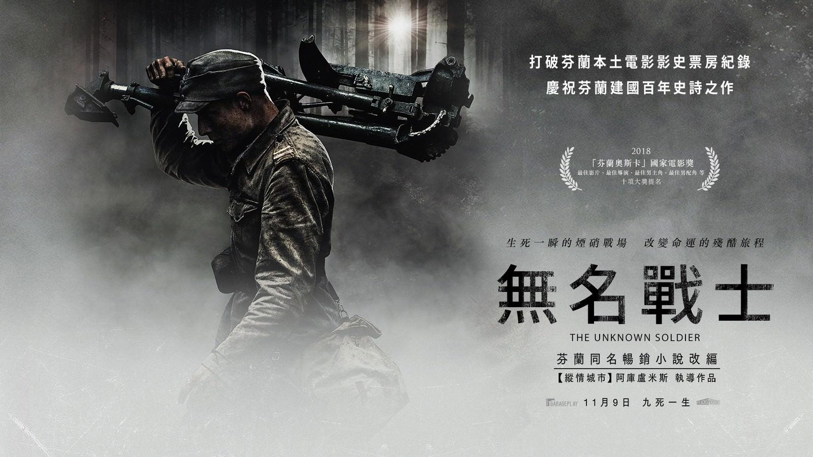 2017年) / 无名战士(台湾) / the unknown soldier(英文), 电影海报