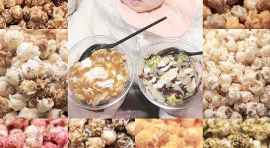 必吃爆米花聖代 KuKuRuZa Popcorn Mitsui Outlet Park 林口店