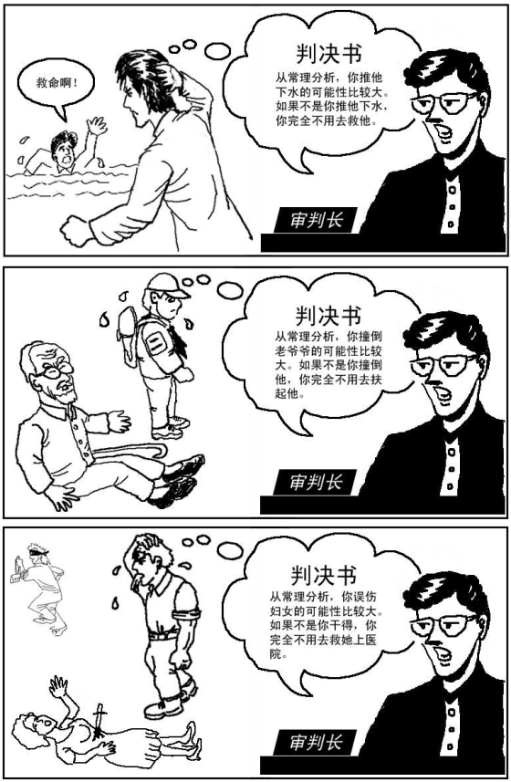 cartoon-peng-yu-case-satire