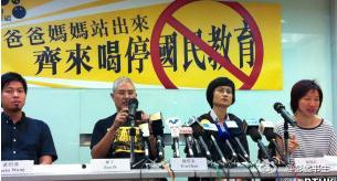 Hong Kong parents unite to oppose Mainland Education.