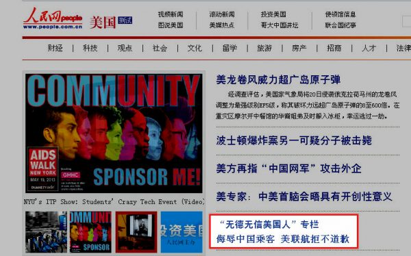 "Screenshot of ""Dishonest Americans"" column on China's People's Daily newspaper website People.com.cn."