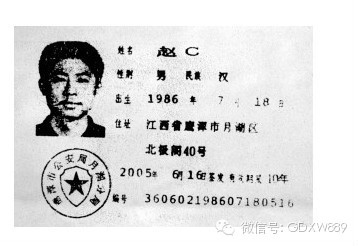Funny-and-Unusual-Chinese-Names-15