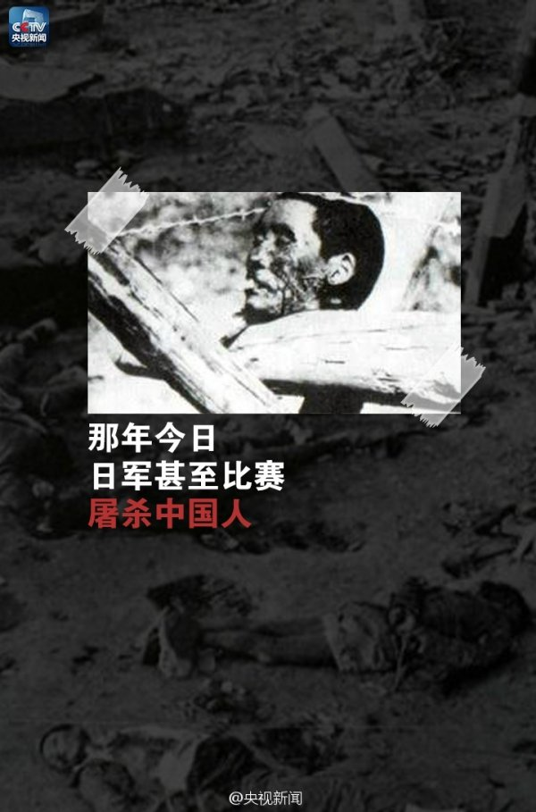 """""""On this day that year, the Imperial Japanese Army even went so far as to have competitions in massacring Chinese people."""""""