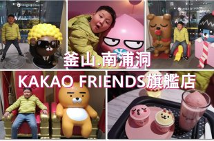 釜山南浦洞/超好買超好拍的KAKAO FRIENDS旗艦店&KAKAO FRIENDS咖啡廳