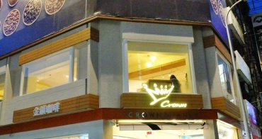 《台中咖啡》金礦咖啡台中分店開幕啦!明亮舒服的日系裝潢~還有好吃的甜點唷!