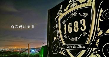 台中夜景‖1683夜景咖啡坐享超華麗夜景,繽紛花牆、3D彩繪超好拍!