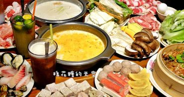 彰化美食‖品香牛奶鍋創始店藏在山間,火鍋、快炒、桶仔雞、泰式料理都美味!寬闊夜景令人陶醉阿~