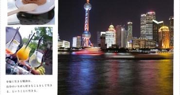 上海.Shanghai|漫步優美法租界,衡山路 × 復興公園 × 思南公館 × 外灘一日微遊♥聽老房子講述那些年代的歷史故事