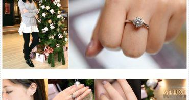 珠寶★妳值得更好的♥ A-LUXE 亞立詩鑽石【幸運兒出爐囉♡】