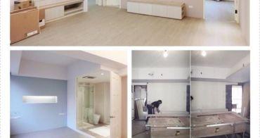 裝潢|木工跟油漆之後,新家的雛形就大致完成囉♥
