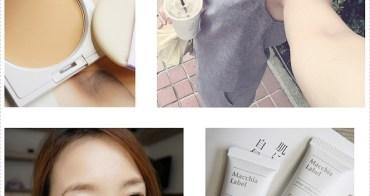 底妝★擺脫秋季乾燥脫妝,加入滿滿美容液的 Macchia Label 透明系底妝♥