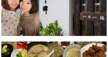 食記★一日一麵♥麵屋輝(麵や輝 Teru)