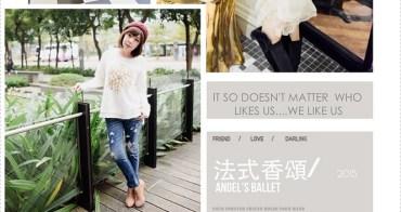 穿搭★彷彿闖入了童話世界♥正韓.Angel's Ballet ♡ French chaneon 法式香頌