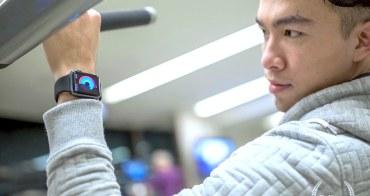 [運動] Apple Watch 健身實用功能推薦&穿著搭配建議