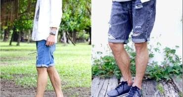 [穿搭] 破褲當道之單寧短褲這樣搭休閒不隨便